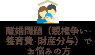 離婚問題(親権争い・養育費・財産分与)でお悩みの方